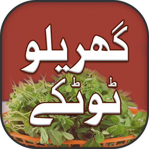 Letöltés Beauty Tips in Urdu - Totkay Android: Tech and Touch