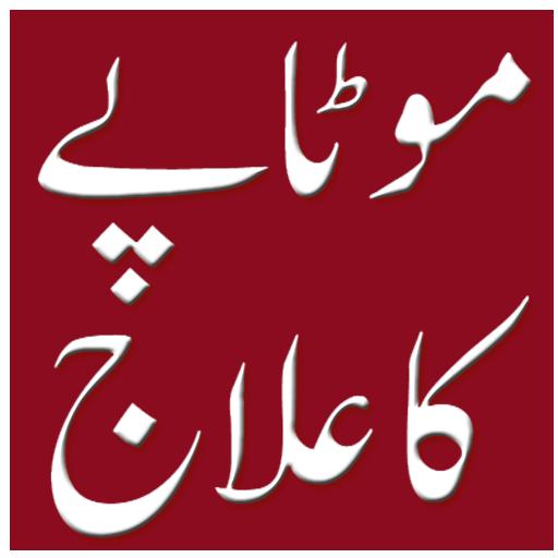 fogyás karna urdu nyelven