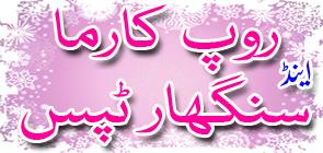 roop karma fogyás tippek urdu nyelven tracy campoli zsírégetés