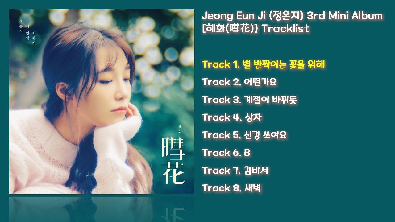 Eunji fogyni. Rainbow tagok - My k-blog